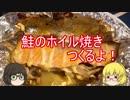 【ゆっくりニート飯】鮭のホイル焼きつくるよ!【フライパンいらず】