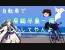 【ゆっくり】 自転車で房総半島一周してやんよ【ボイロ車載】