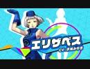 ペルソナ3 ダンシング・ムーンナイト【P3D】エリザベス(CV.沢城みゆき)