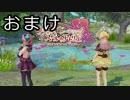 リディー&スールのアトリエ プレイ動画 Part.80(おまけ)