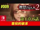 #009【switch版 進撃の巨人2】第1章 第6話「原始的欲求」