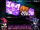 BRAVING・ZEXAL―No.7 中盤戦【RPGツクール】