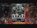 ダークソウル3ゆっくり実況 / 上級騎士一人旅・終章 #08「深みの聖堂」前編