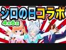 お絵かき企画でバーチャルYouTuber3人コラボ!!【シロの日】 thumbnail