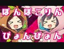 【MV】ぽこぽこたぬき と ぷすうさぎ/うらたぬき×ぷす