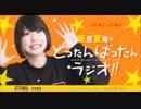 ラジオどっとあい 藤原夏海のどったんばったんラジオ!! #1(2018.04.06)