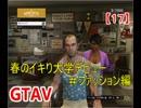 オトナのお姉さんが『 GTA5 』やってくよ【17】