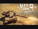 WarThunder 陸戦RB (Challenger1 キルフラグ)