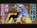【ポケモンUSM】カイリキイズム57 ともえ投げメガミミロップ