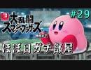 【ほぼ日刊】Switch版発売までスマブラWiiU対戦実況 #29【カービィ】