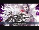 【FGO】ミノタウロス 宝具モーション【Fate/Grand Order】
