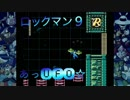 勇者の暇潰し☆【実況】ロックマン9~あああああUFOおおおおお~