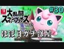 【ほぼ日刊】Switch版発売までスマブラWiiU対戦実況 #30【プリン】