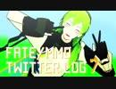 【Fate/MMD】Twitter動画まとめ7