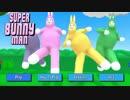 【実況】IQ2のバカ4人でSuper Bunny Manを遊ぶで~!_前編