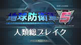 【地球防衛軍5】地球ブレイク工業・V【EDFMAD】