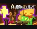 【日刊Minecraft】真・最強の匠は誰か!?絶望的センス4人衆がMinecraftをカオス実況第三十四話!