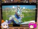 『ゆっくり実況』ウルトラマンフュージョンファイト!2 Part64