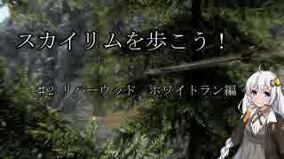 【Skyrim SE】スカイリムを歩こう!#2【VOICEROID実況】