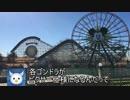ゼロ君が行く!カリフォルニアディズニー Part.5 (DCA編①)