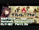 東北きりたんの Nintendo Switch DLゲー紹介 part.26 [ ザ フレイム イン ザ フラッド:Complete Edition ]