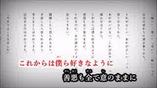 【ニコカラ】自由に捕らわれる。《カンザキイオリ》(On Vocal) ±0