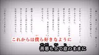 【ニコカラ】自由に捕らわれる。《カンザキイオリ》(Off Vocal) ±0