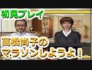 「高橋尚子のマラソンしようよ!」をしようよ!~1年目~part1【マラソン版サカつく】