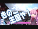 【琴葉車載】GSRで北海道 道の駅完全制覇の旅 エピローグ 「さらば北海道・・・」