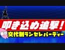 【MUGEN】叩き込め追撃!春の交代制ランセレパーティー OP&Part1