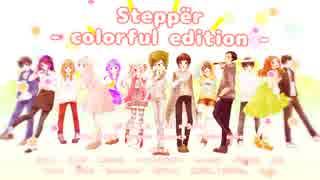 ✿Steppër Colorful edition✿
