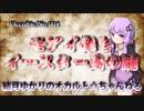 【結月ゆかりのオカルト☆ちゃんねる】 Occultic.No.004 「モアイ像とイースター島の謎」