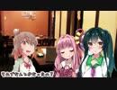【居酒屋】ささら・茜・ずん子がかなり健全なトークする動画【part5】