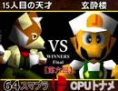 【第六回】64スマブラCPUトナメ実況【WINNERS側決勝】