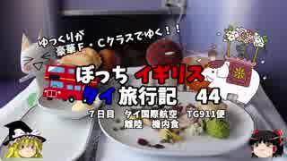 【ゆっくり】イギリス・タイ旅行記 44 A380離陸 タイへ