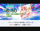 【DTX】NOISY LOVE POWER☆ / 大橋彩香【魔法少女俺】