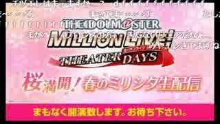 「アイドルマスター ミリオンライブ! シアターデイズ」桜満開!春のミリシタ生配信 ※有アーカイブ (1)