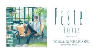 【4月18日発売】 Pastel / しゅーず【全曲視聴クロスフェード】