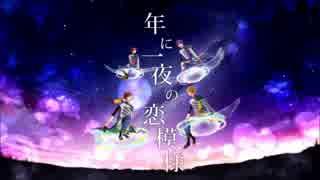 【ニコカラ】年に一夜の恋模様《浦島坂田船》(On Vocal)±0