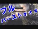 【MAD】超いじわる古龍を完膚無きまでに叩きのめす!【MHW】