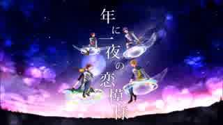 【ニコカラ】年に一夜の恋模様《浦島坂田船》(Vocalカット)±0