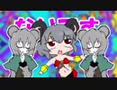 【NYN姉貴合作単品】Run Run NYNtytops! thumbnail