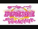 soldier game - ラブライブ!スクールアイドルフェスティバル ~after school ACTIVITY~