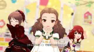 【デレステMV】Kawaii make MY day!【関裕美・三船美優・村上巴】