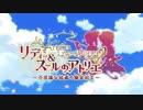 リディー&スールのアトリエ プレイ動画 Part.80-2(おまけ)