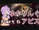 【LoL】ゆかりんぐアビス Part 6