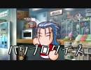 【祝・動画投稿666本目!】パワプロクイズ死闘編!