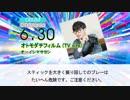【DTX】オトモダチフィルム / オーイシマサヨシ【多田くんは恋をしない】