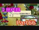 【姉弟実況】2世代目の「ワーネバ2」part66 (はじめてのウルグ長選挙編)