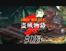 【2周目】ダークソウル2実況/盗賊物語2【初見DLC】#033
